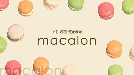 女性活躍促進制度 macalon