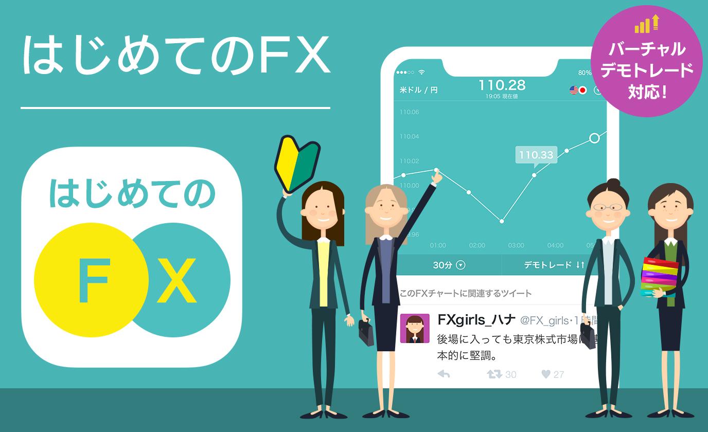 はじめてのFX