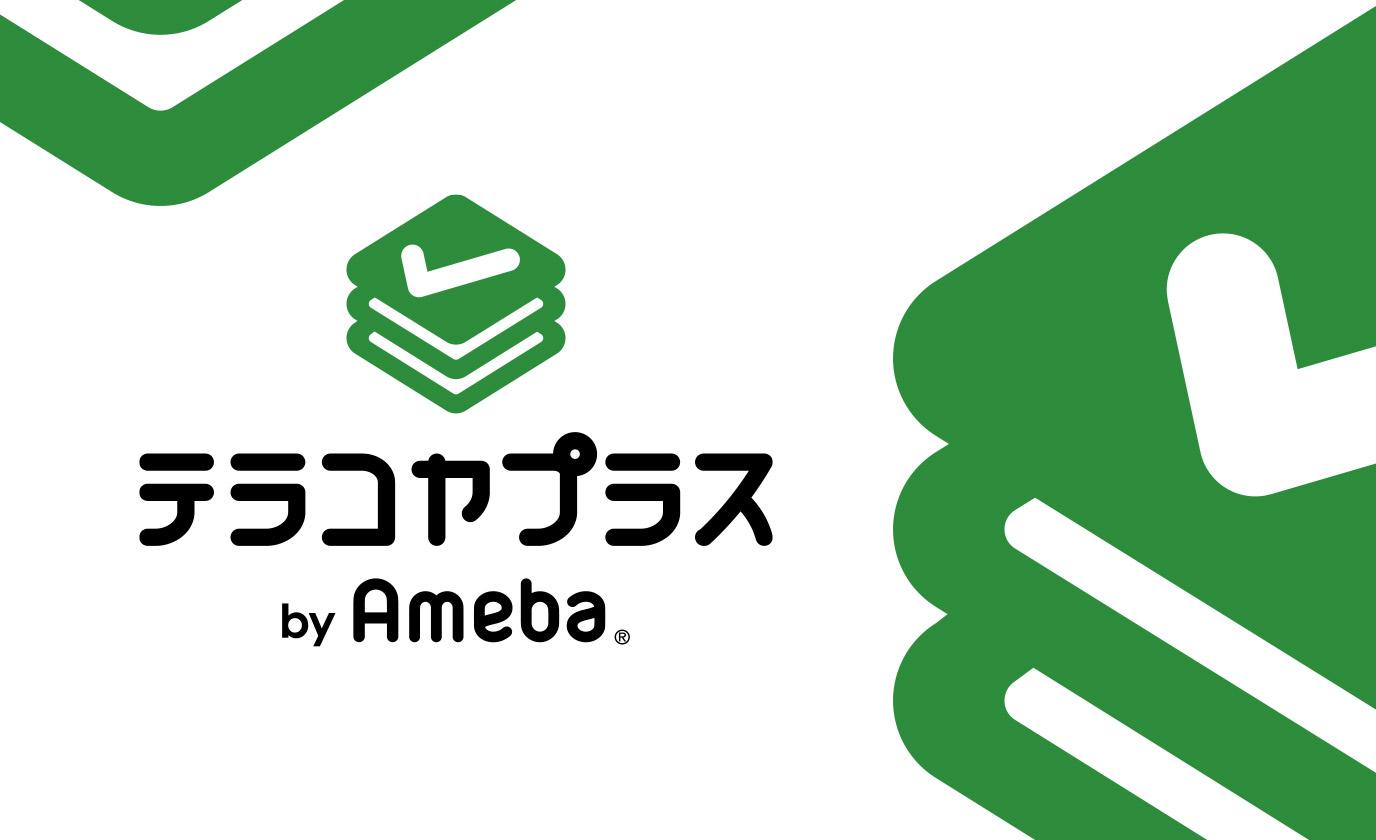 テラコヤプラス by Ameba